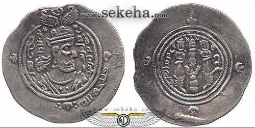 نمونه ای از سکه عرب ساسانی که در دوره ی حکومت عراب بر ایران ضرب میشده است