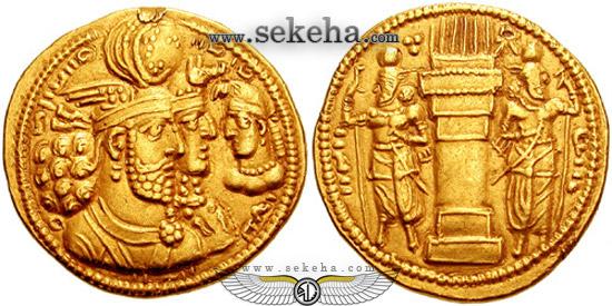 سکه بهرام دوم ساسانی به همراه ملکه پوراندخت و ولیعهد