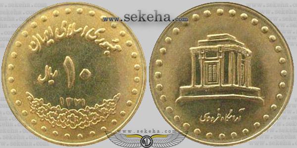 قیمت سکه پارسیان با وزن ۰ ۲۰۰