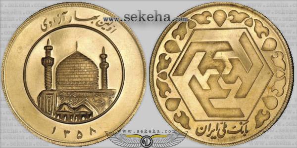 Iran Azadi Gold Coin