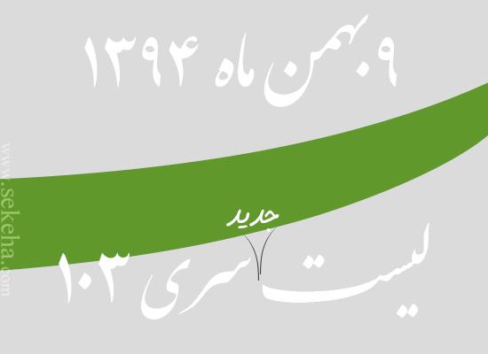 لیست جدید فروشگاه، سری 103 - جمعه 9 بهمن 94