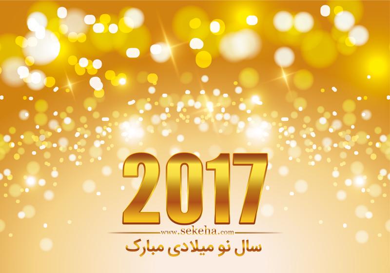 تبریک سال نو میلادی 2017 + دانلود پس زمینه