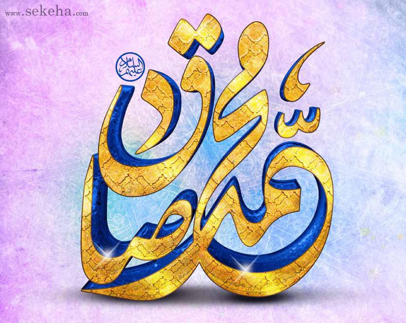 تبریک به مناسبت میلاد حضرت محمد (ص) و امام صادق (ع)