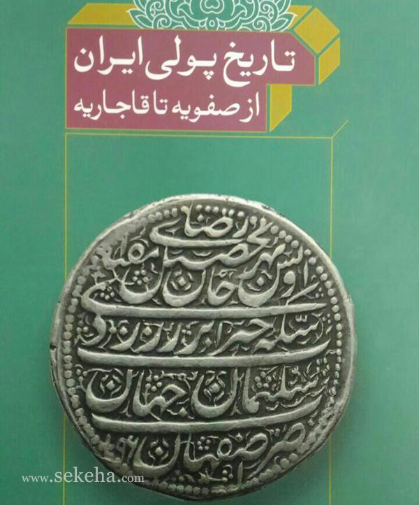 انتشار کتاب تاریخ پولی ایران