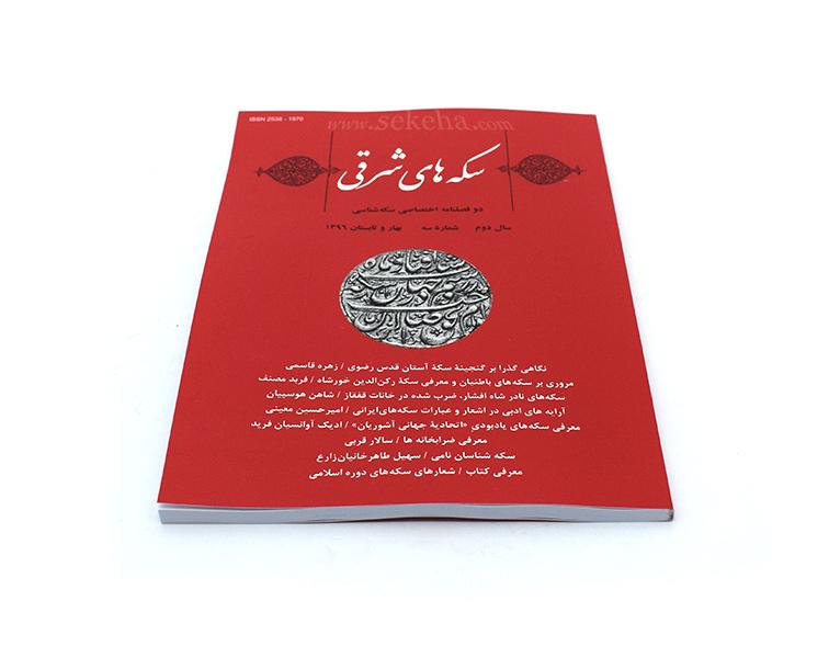 سکه های آشوریان در «دوفصلنامه سکه های شرقی»