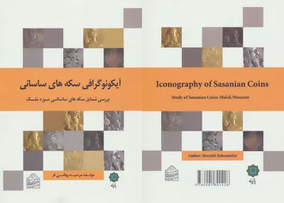 آیکونوگرافی سکه های ساسانی؛ بررسی شمایل سکه های ساسانی موزۀ ملک