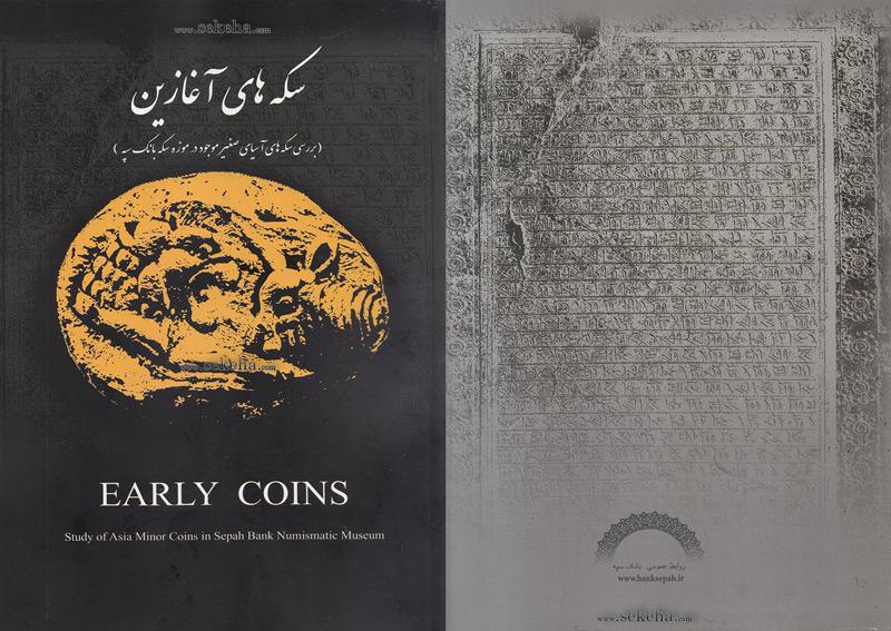 کتاب سکه های آغازین ؛ بررسی سکه های آسیای صغیر موجود در موزه سکه بانک سپه