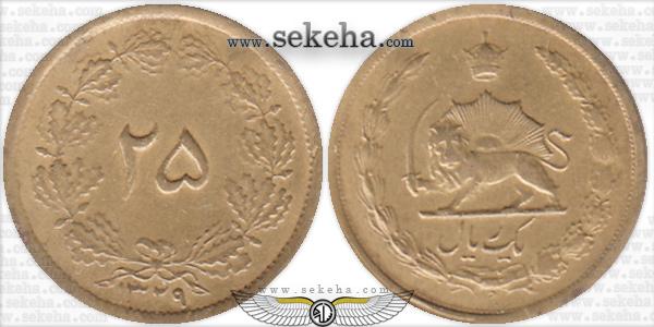 Iran 25 dinars , 1 Rial Coin