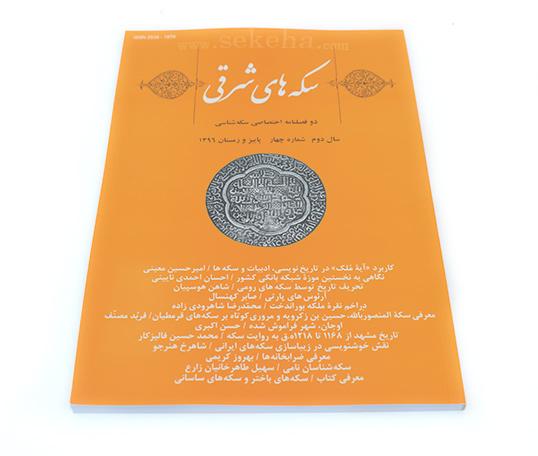 دوفصلنامه سکه های شرقی شماره 4