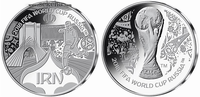 سکه ایران در جام جهانی 2018 - Iran new Coin in Fifa world cup Russia