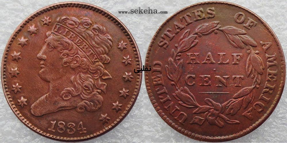 هشدار ؛ مراقب افراد فروشنده سکه نایاب خارجی باشید