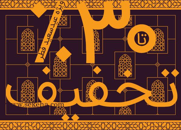 عید فطر ۹۷