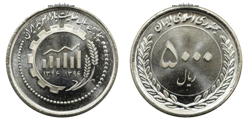 توزیع سکه جدید 5000 ریال بازار سرمایه (بورس) + تصویر