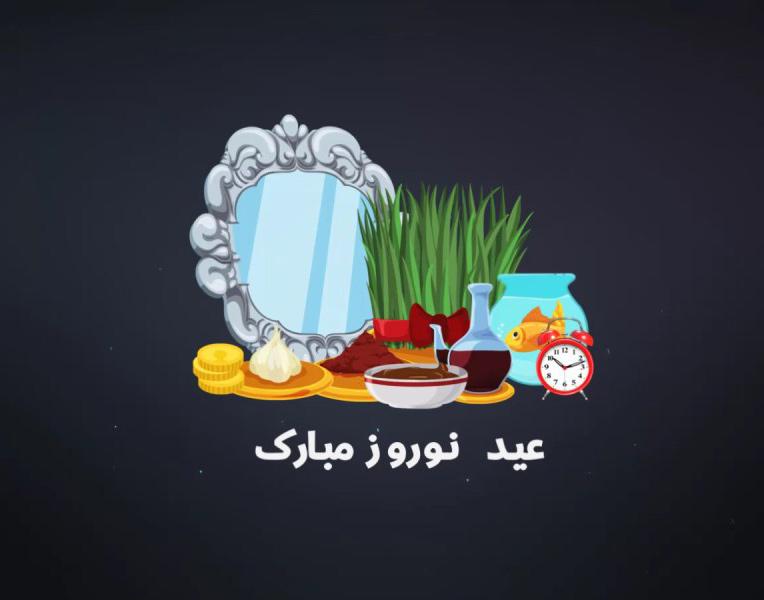 نوروز 1400 مبارک