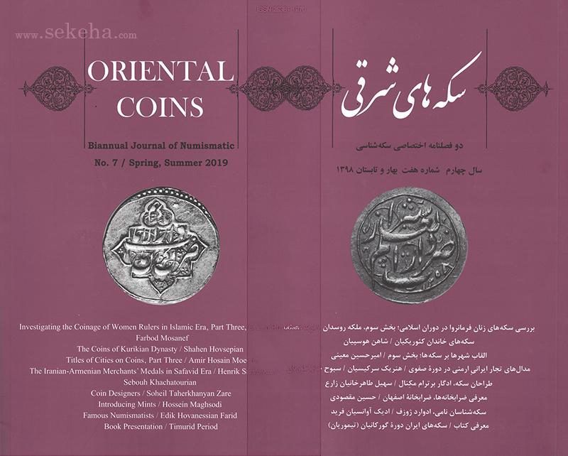 مجله سکه های شرقی