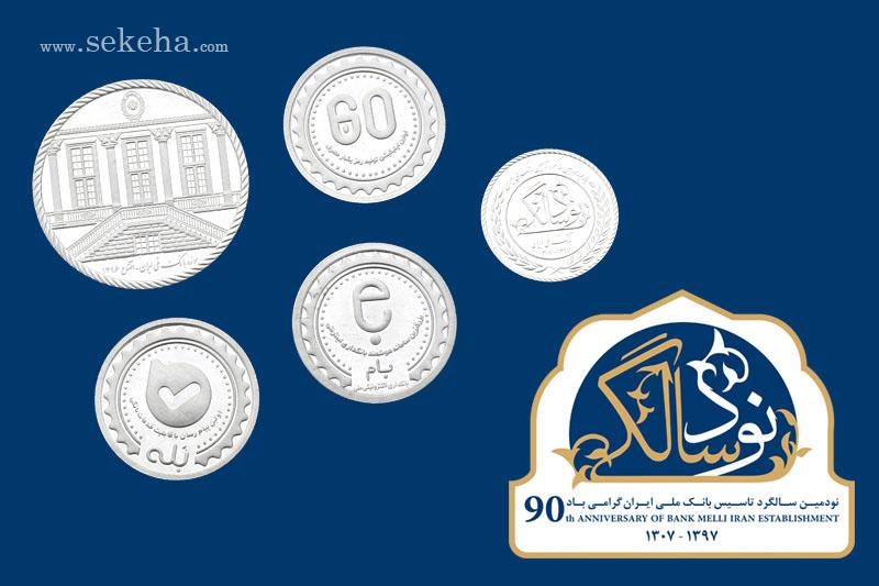 90th anniversary of the bank melli iran establishment