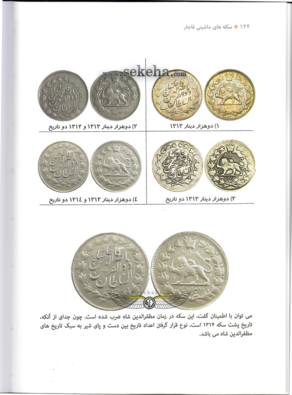 کتاب سکه های ماشینی قاجار - تصویر صفحه داخلی 2