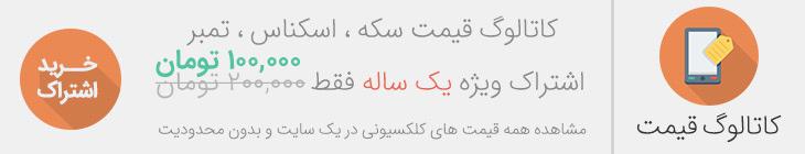 اشتراک ایران آنتیک