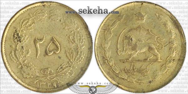 سکه دو ارزشی ضرب شده با دو قالب متفاوت