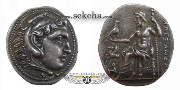 سکه اسکندر مقدونی